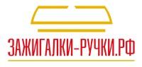 Зажигалки-ручки.рф
